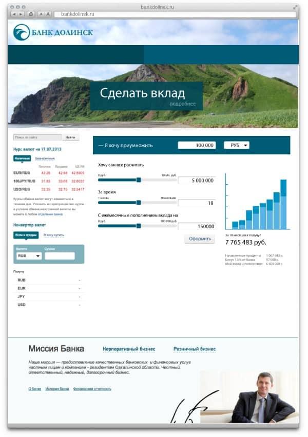 SEO Дизайн Ипатечного калькулятора банка Долинск