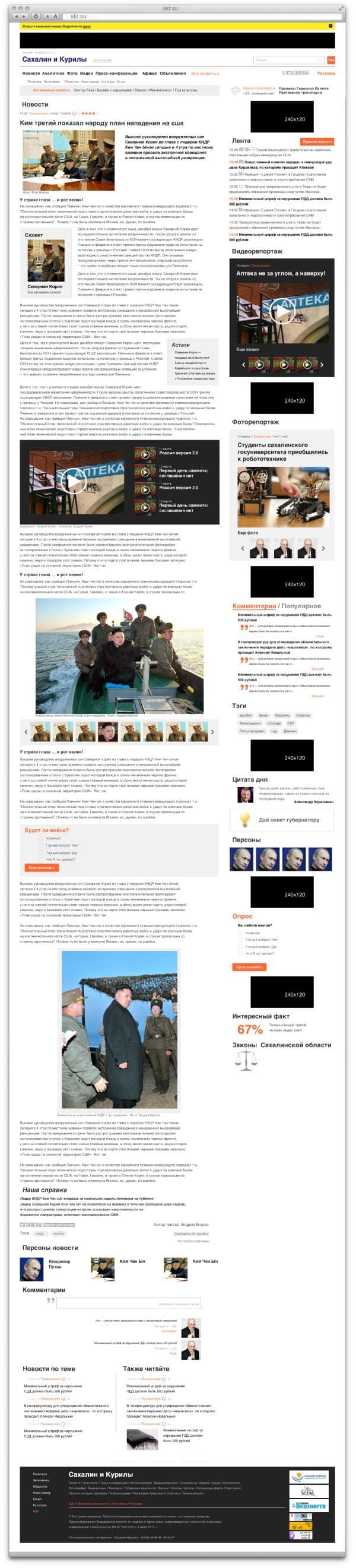 SEO Дизайн сайта РИА «Сахалин и Курилы»