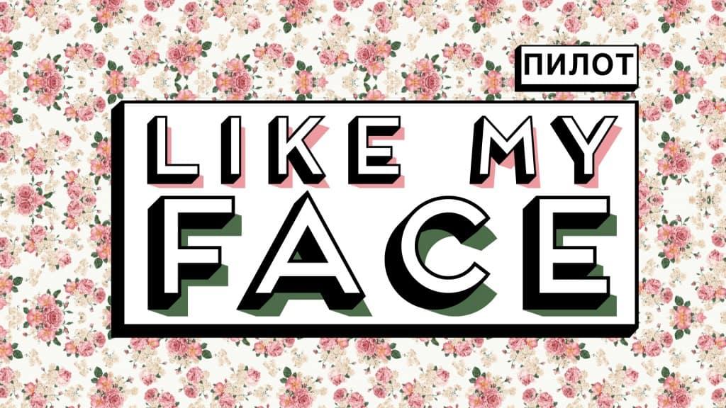 SEO Like my face