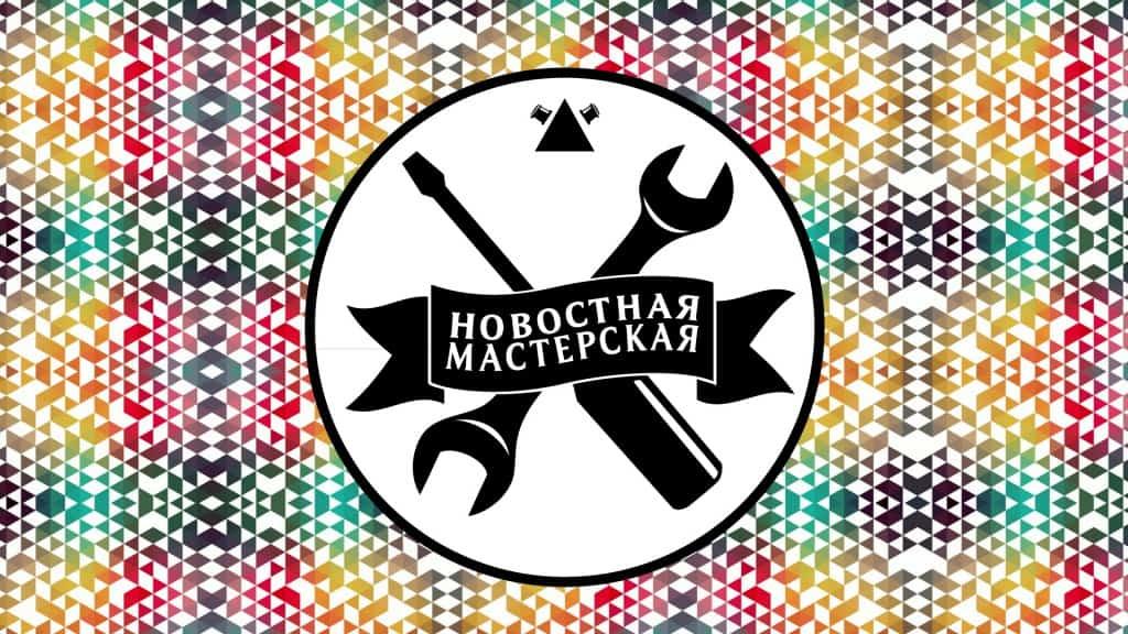SEO Новостная Мастерская