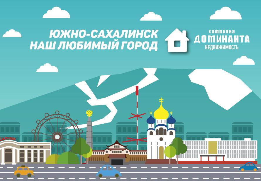 SEO Южно-Сахалинск (flat icon)